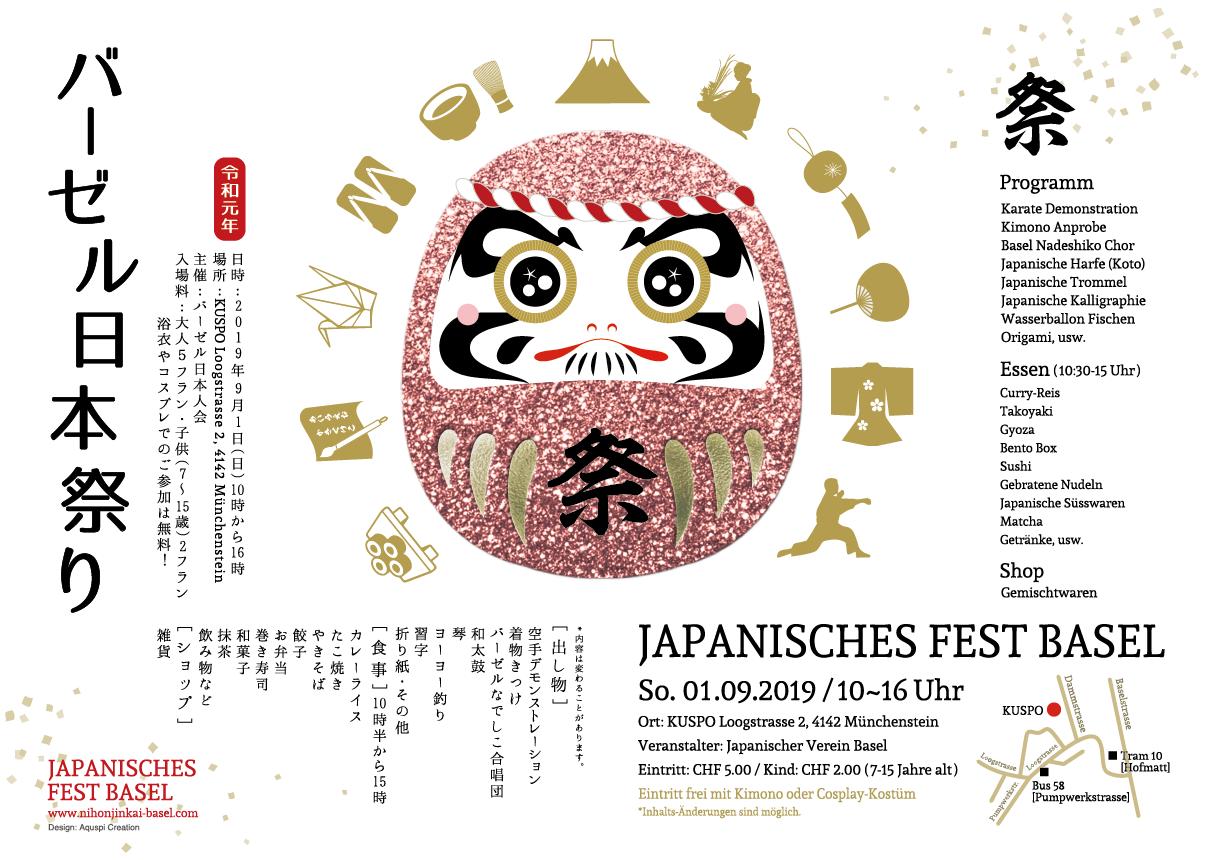 第4回バーゼル日本祭り
