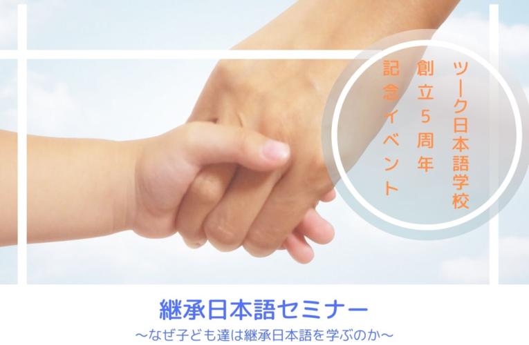 ツーク日本語学校、継承日本語セミナー
