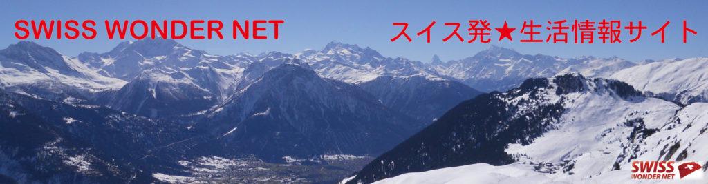 スイスの生活情報コンテンツ