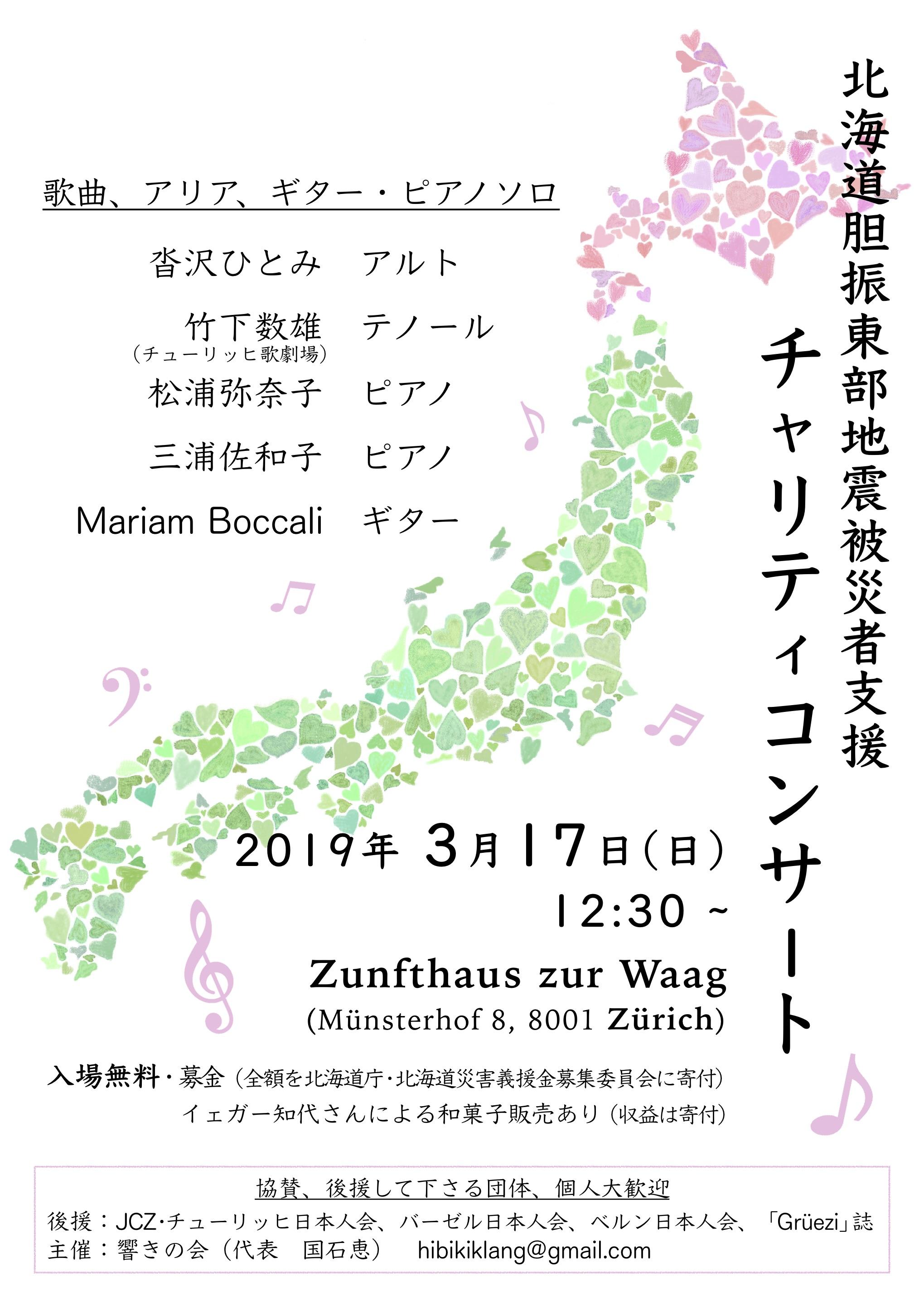 北海道胆振東部地震被災者支援チャリティコンサートのお知らせ