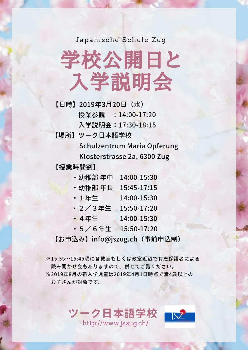 ツーク日本語学校 学校公開日と入学説明会