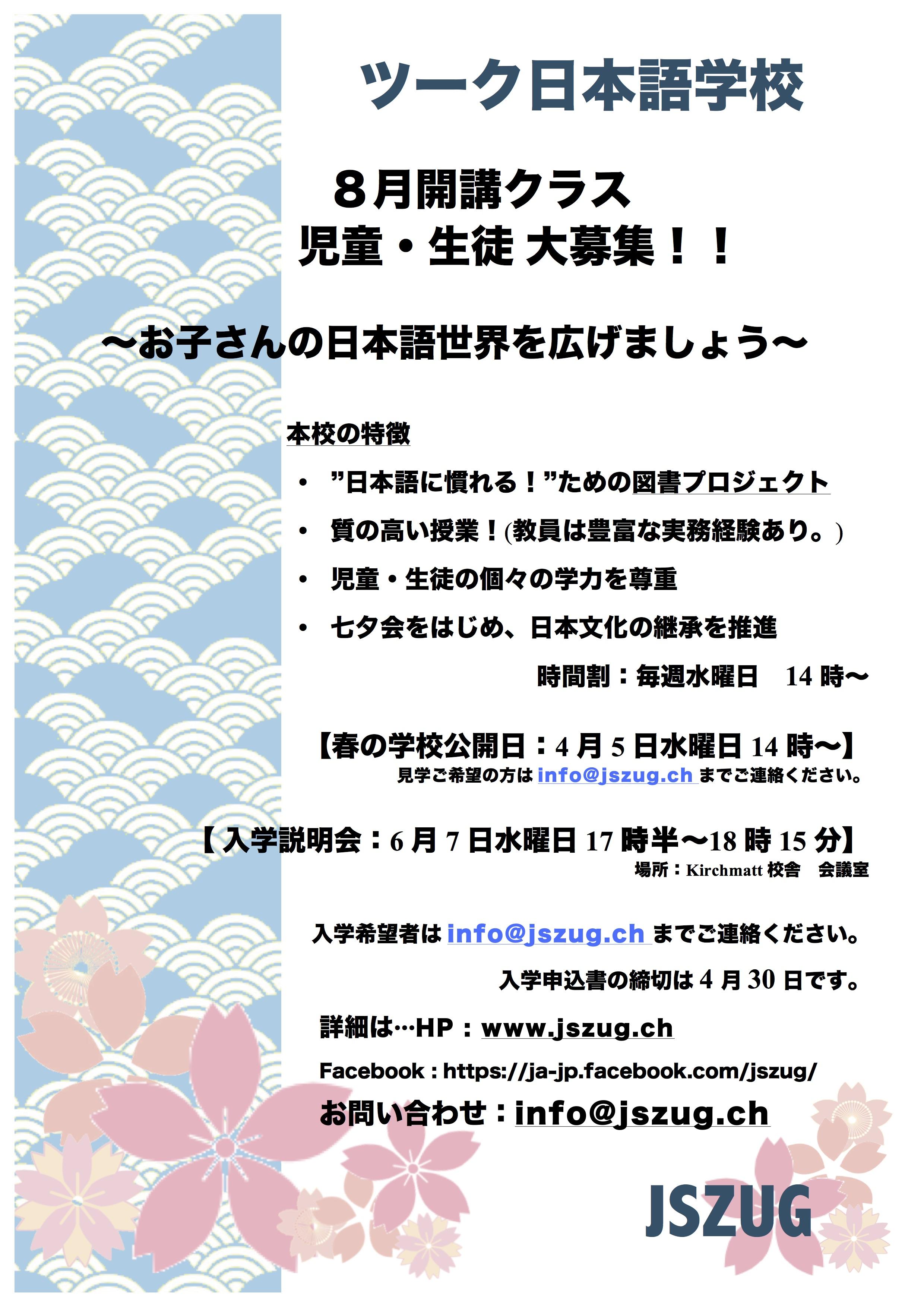 ツーク日本語学校、春の学校公開日