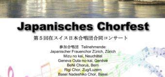 第5回在スイス日本合唱団合同コンサート