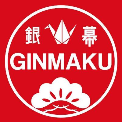 銀幕 GINMAKU Film Festival