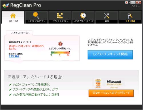 無料ソフトのダウンロードに注意