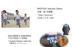 ジャパンアラカルト2015