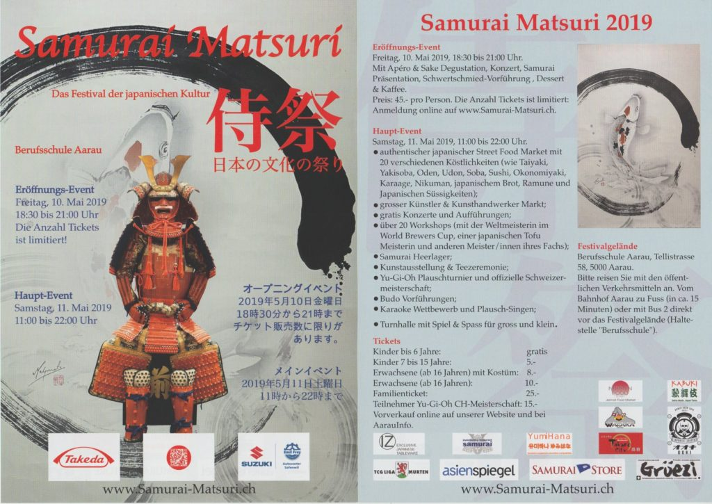 侍祭 日本文化の祭り